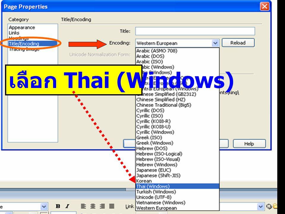 เลือก Thai (Windows)
