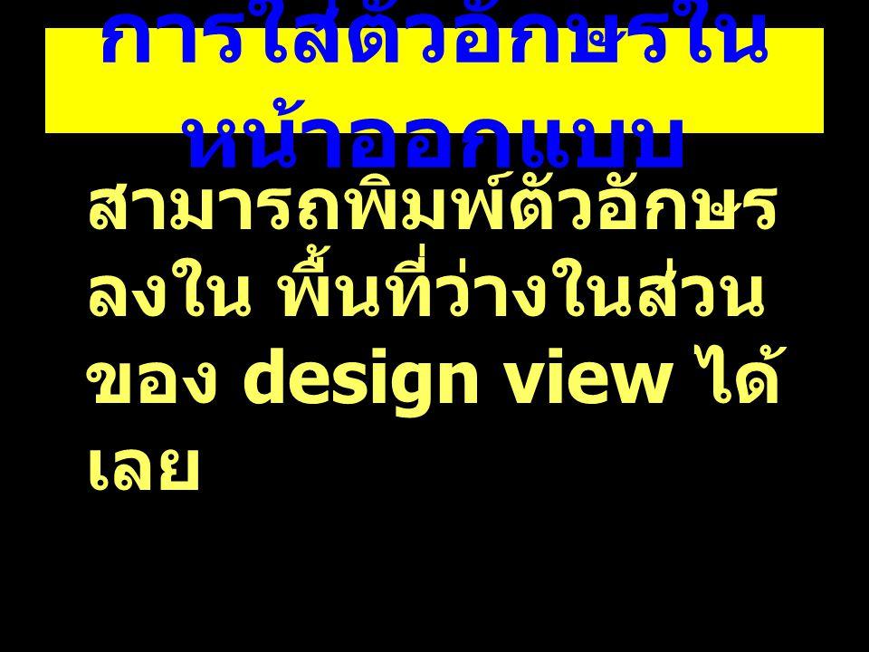 การใส่ตัวอักษรในหน้าออกแบบ