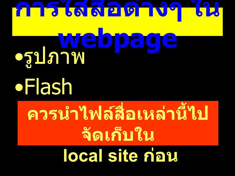 การใส่สื่อต่างๆ ใน webpage