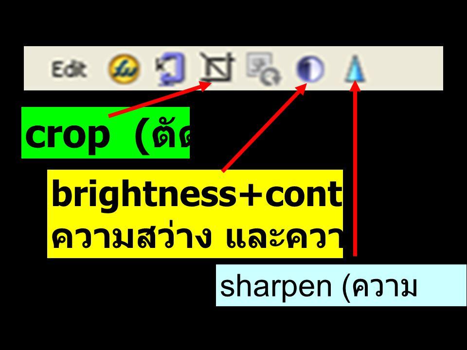 crop (ตัดภาพ) brightness+contrase ความสว่าง และความเข้มของสี