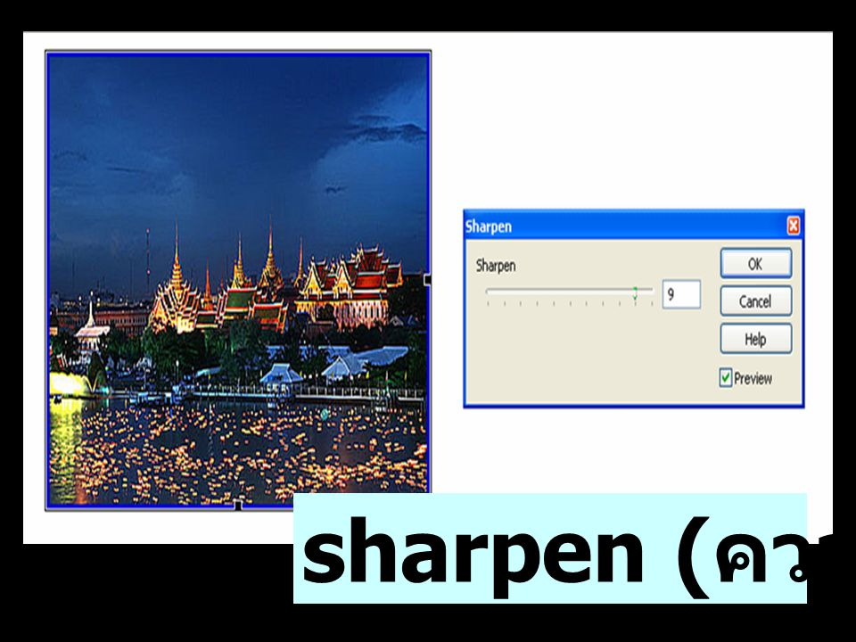 sharpen (ความคมชัด