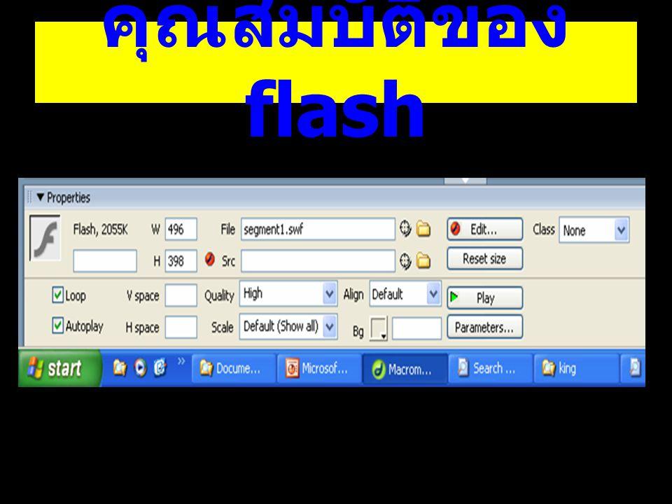 คุณสมบัติของ flash