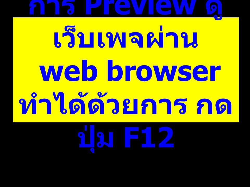 การ Preview ดูเว็บเพจผ่าน web browser ทำได้ด้วยการ กดปุ่ม F12