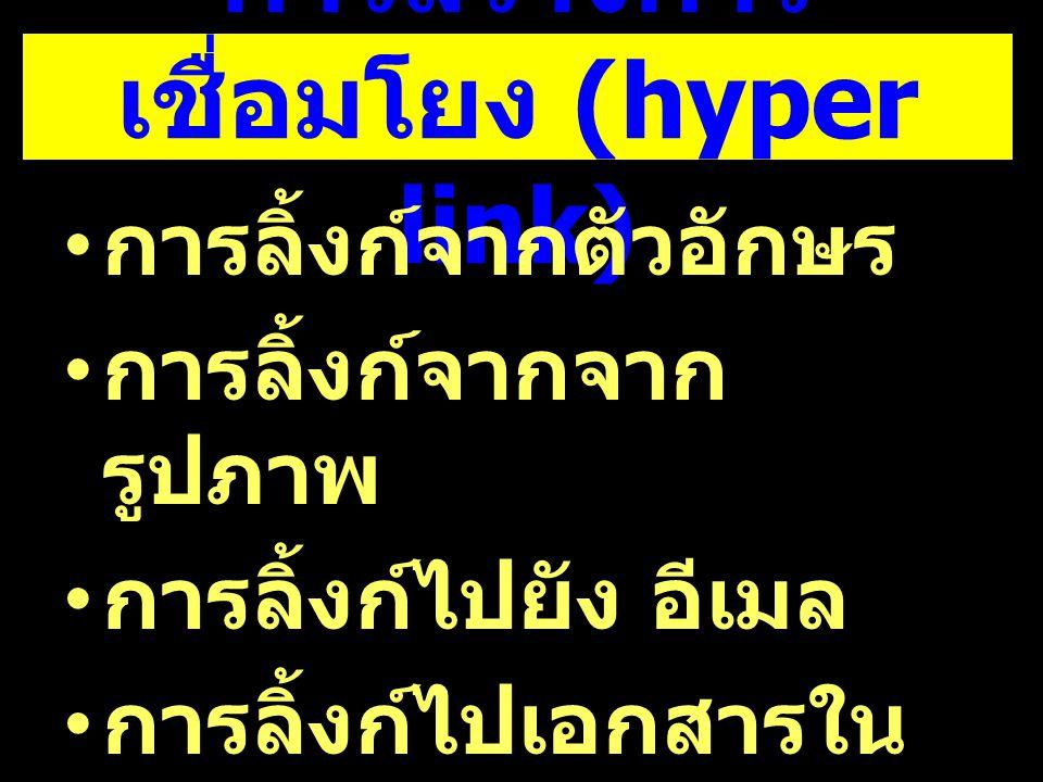 การสร้างการเชื่อมโยง (hyper link)