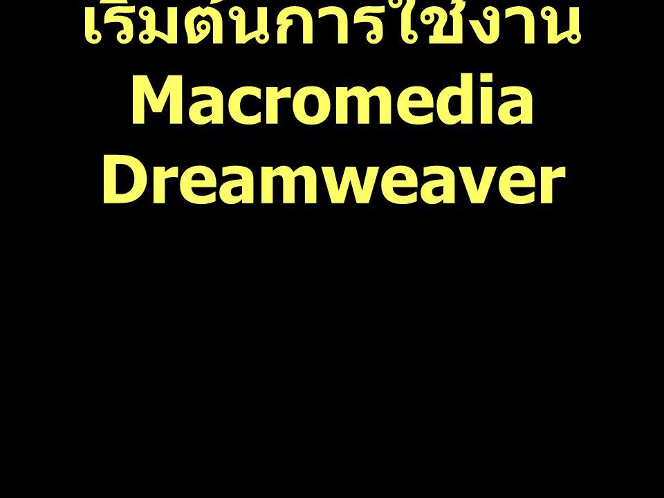 เริ่มต้นการใช้งาน Macromedia Dreamweaver