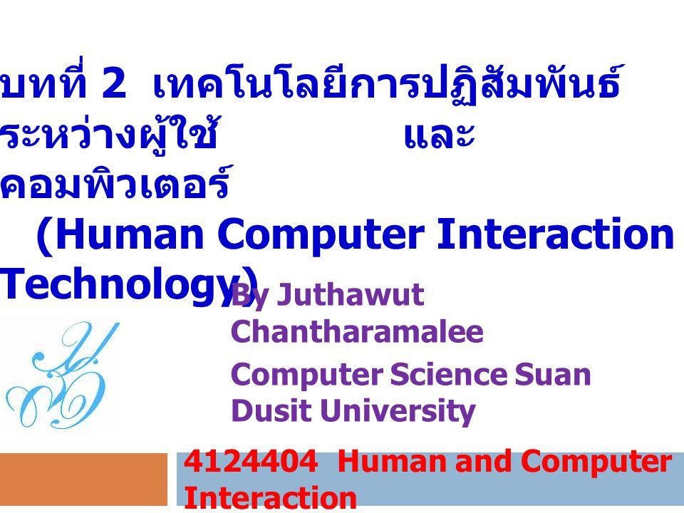 4124404 Human and Computer Interaction