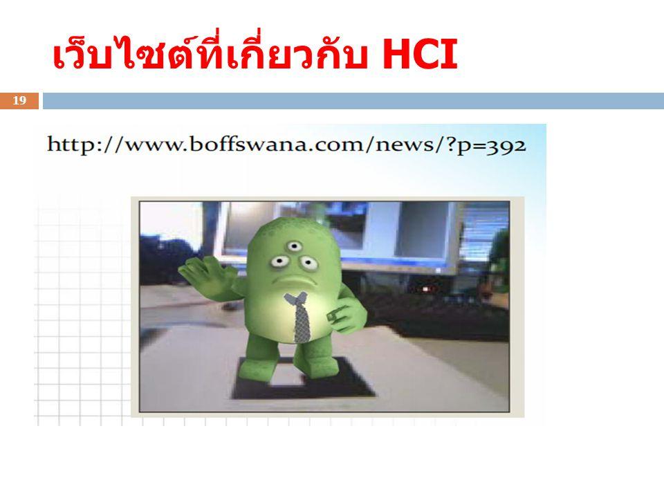 เว็บไซต์ที่เกี่ยวกับ HCI
