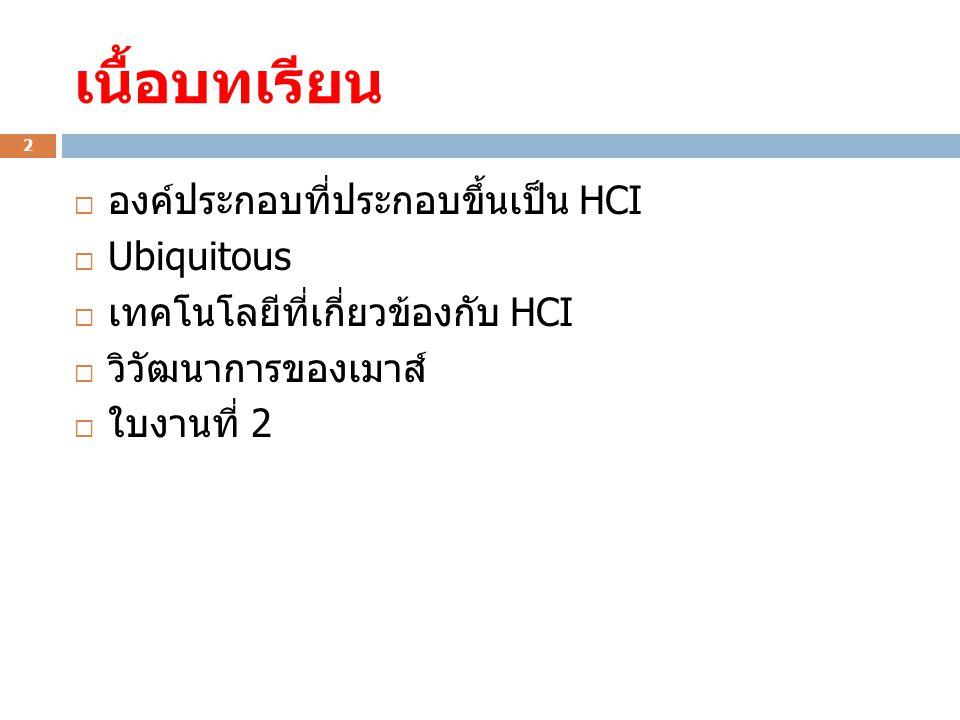 เนื้อบทเรียน องค์ประกอบที่ประกอบขึ้นเป็น HCI Ubiquitous