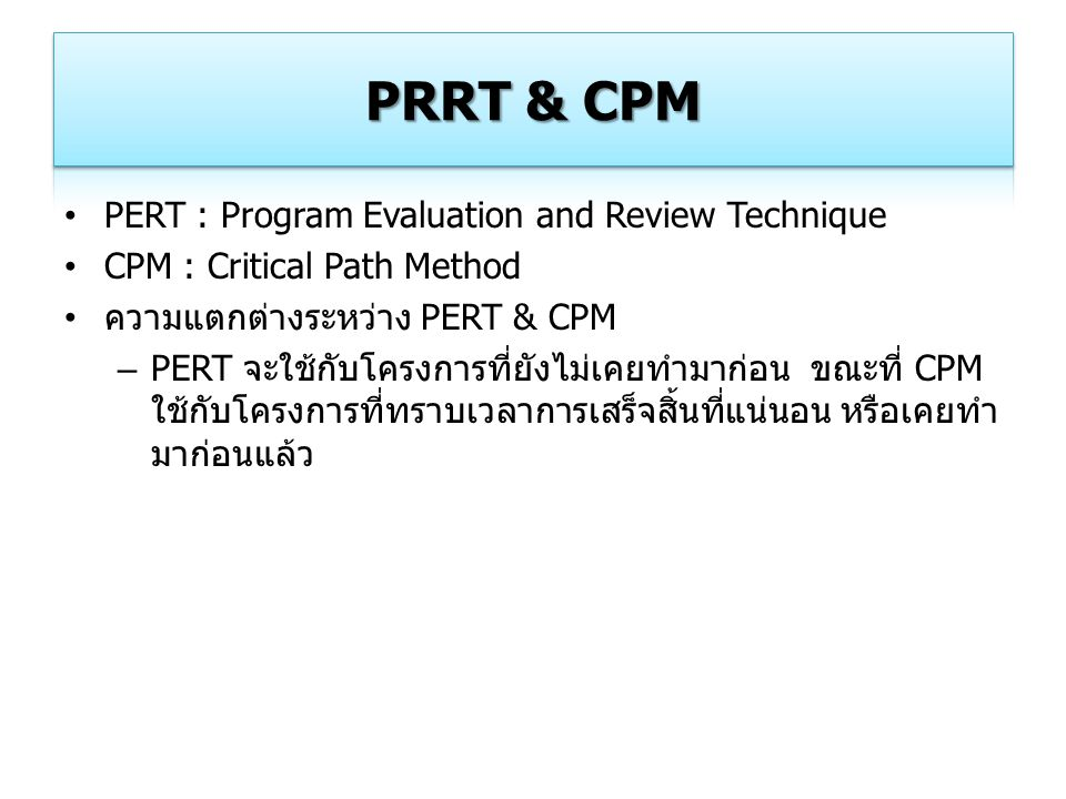 PRRT & CPM PERT : Program Evaluation and Review Technique