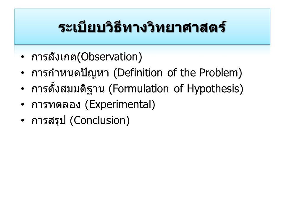 ระเบียบวิธีทางวิทยาศาสตร์