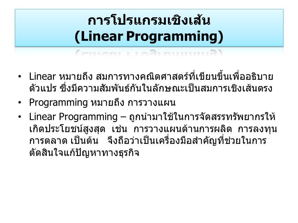 การโปรแกรมเชิงเส้น (Linear Programming)