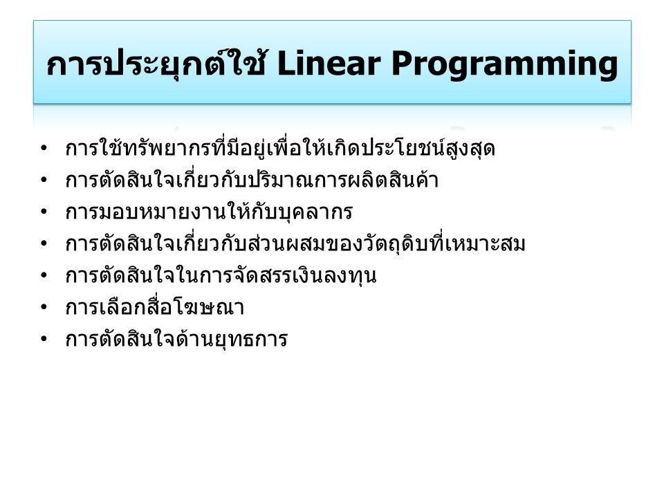 การประยุกต์ใช้ Linear Programming
