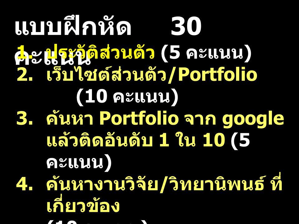 แบบฝึกหัด 30 คะแนน ประวัติส่วนตัว (5 คะแนน)