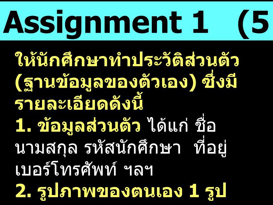 Assignment 1 (5 คะแนน)