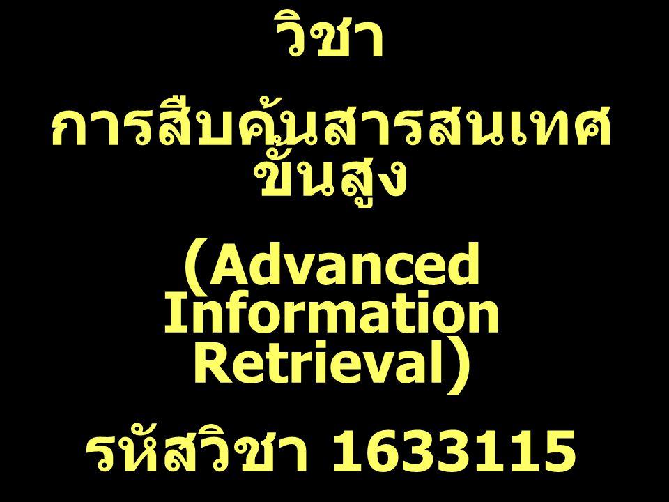 การสืบค้นสารสนเทศขั้นสูง (Advanced Information Retrieval)