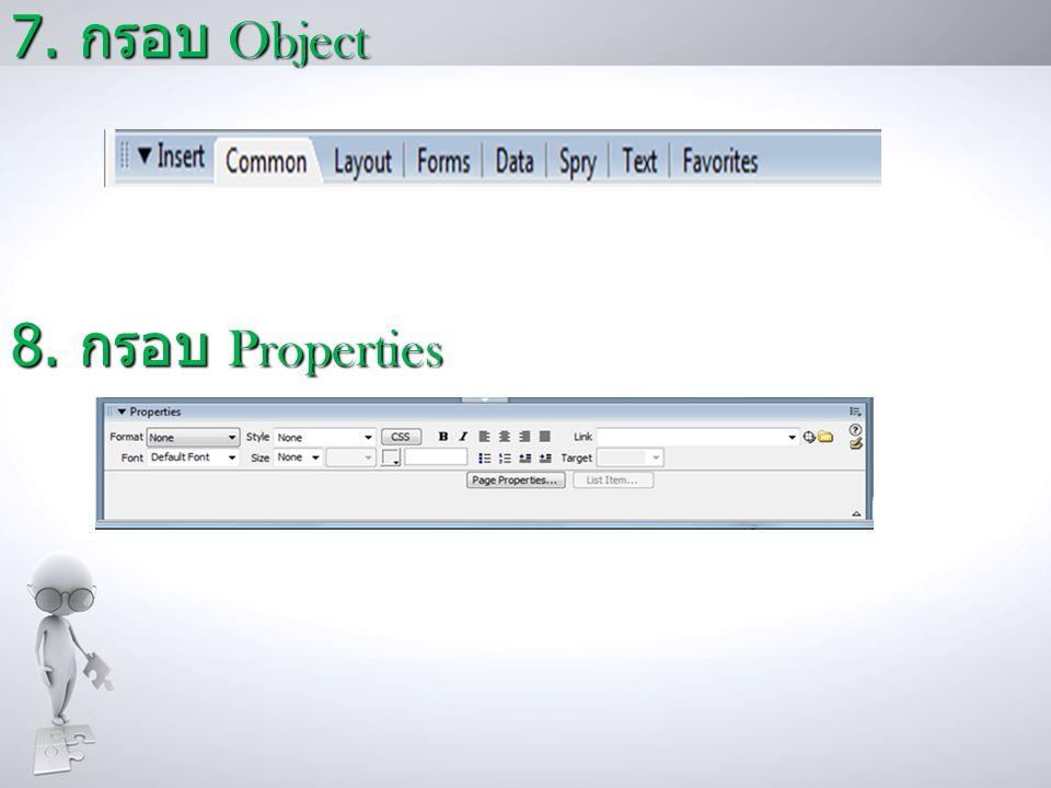 7. กรอบ Object 8. กรอบ Properties