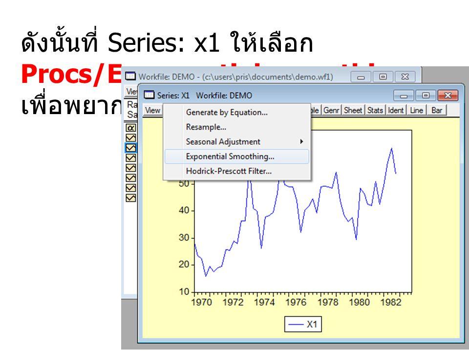 ดังนั้นที่ Series: x1 ให้เลือก Procs/Exponential smoothing… เพื่อพยากรณ์