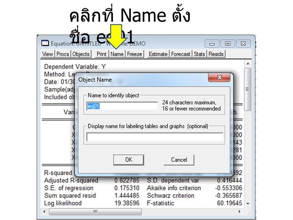 คลิกที่ Name ตั้งชื่อ eq01