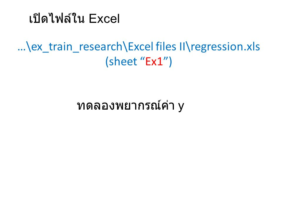 …\ex_train_research\Excel files II\regression.xls (sheet Ex1 )