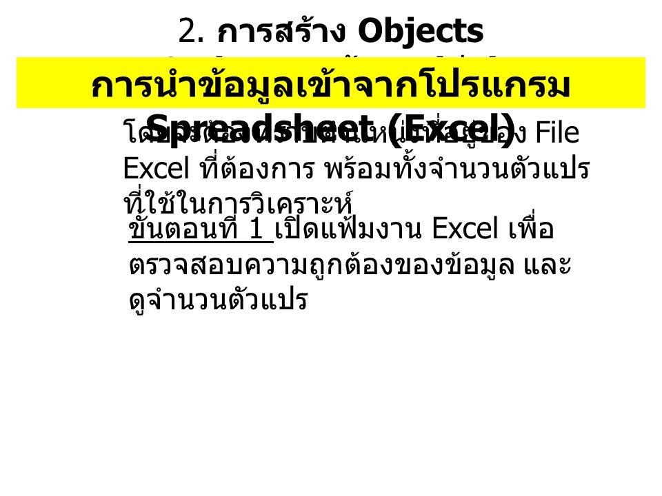การนำข้อมูลเข้าจากโปรแกรม Spreadsheet (Excel)