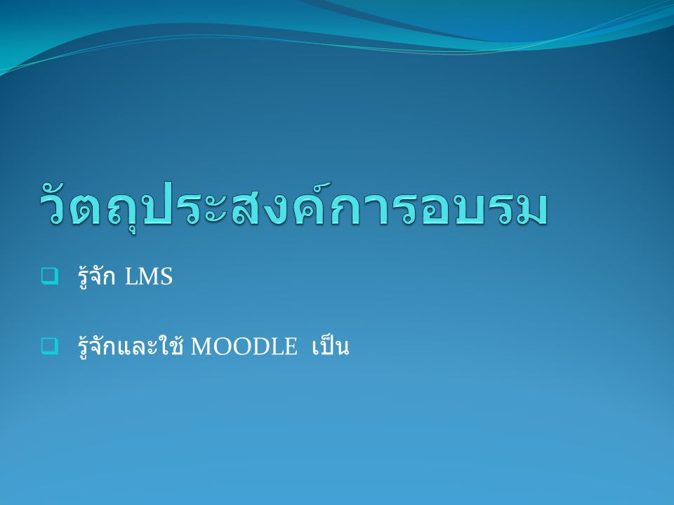 รู้จัก LMS รู้จักและใช้ MOODLE เป็น