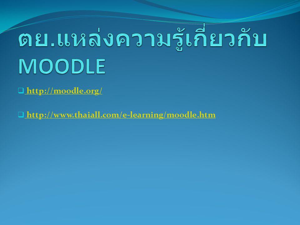 ตย.แหล่งความรู้เกี่ยวกับ MOODLE