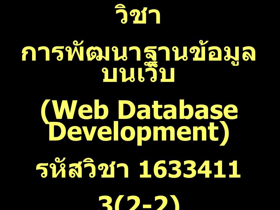การพัฒนาฐานข้อมูลบนเว็บ (Web Database Development)