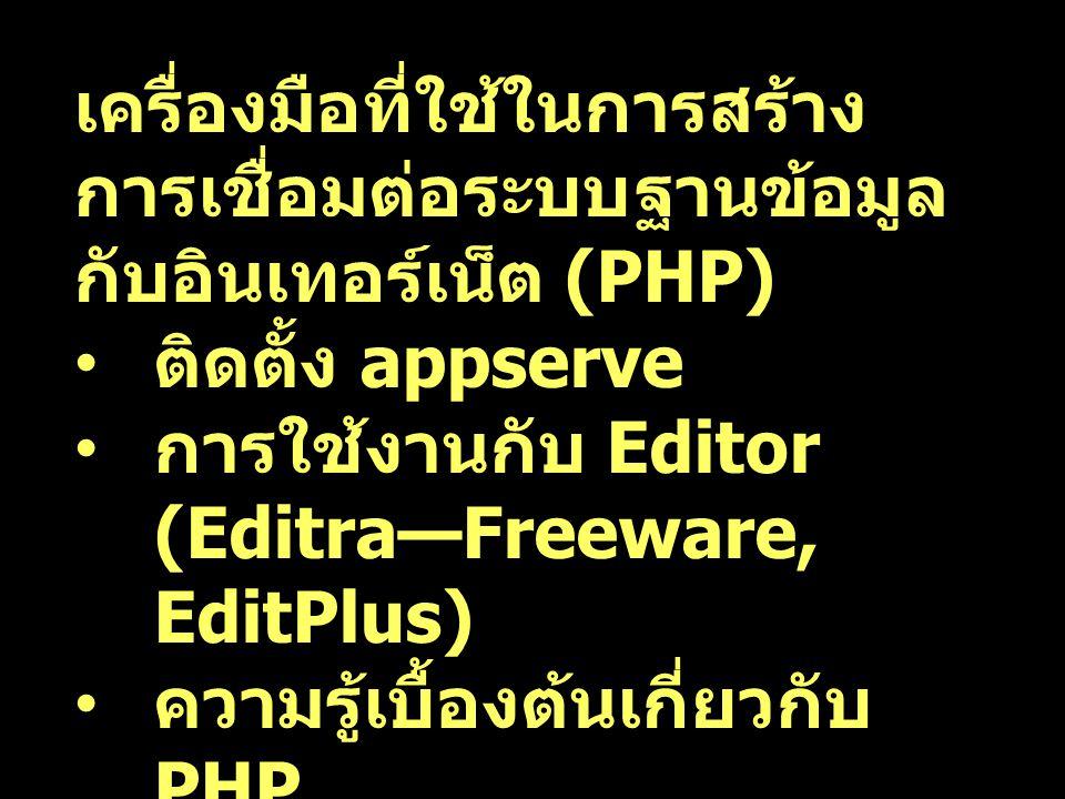 เครื่องมือที่ใช้ในการสร้างการเชื่อมต่อระบบฐานข้อมูลกับอินเทอร์เน็ต (PHP)