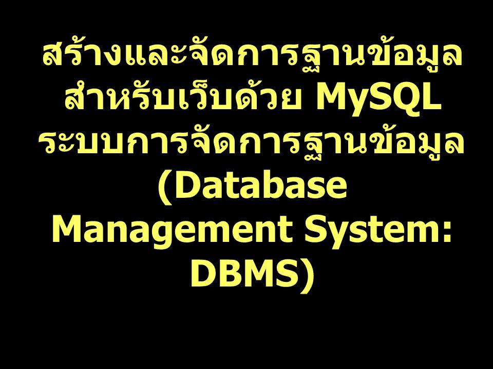 สร้างและจัดการฐานข้อมูลสำหรับเว็บด้วย MySQL