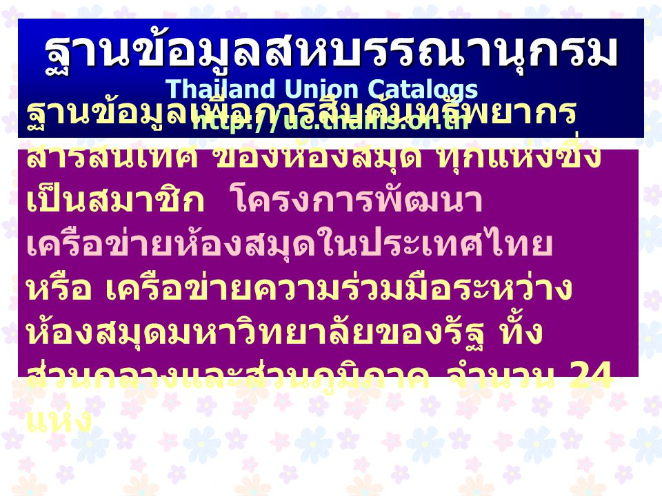 ฐานข้อมูลสหบรรณานุกรม Thailand Union Catalogs