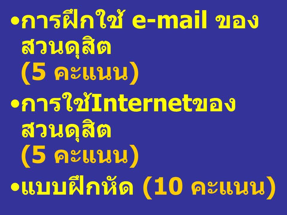 การฝึกใช้ e-mail ของสวนดุสิต (5 คะแนน)