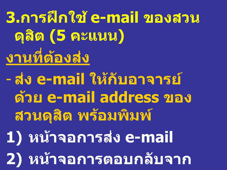 3.การฝึกใช้ e-mail ของสวนดุสิต (5 คะแนน)