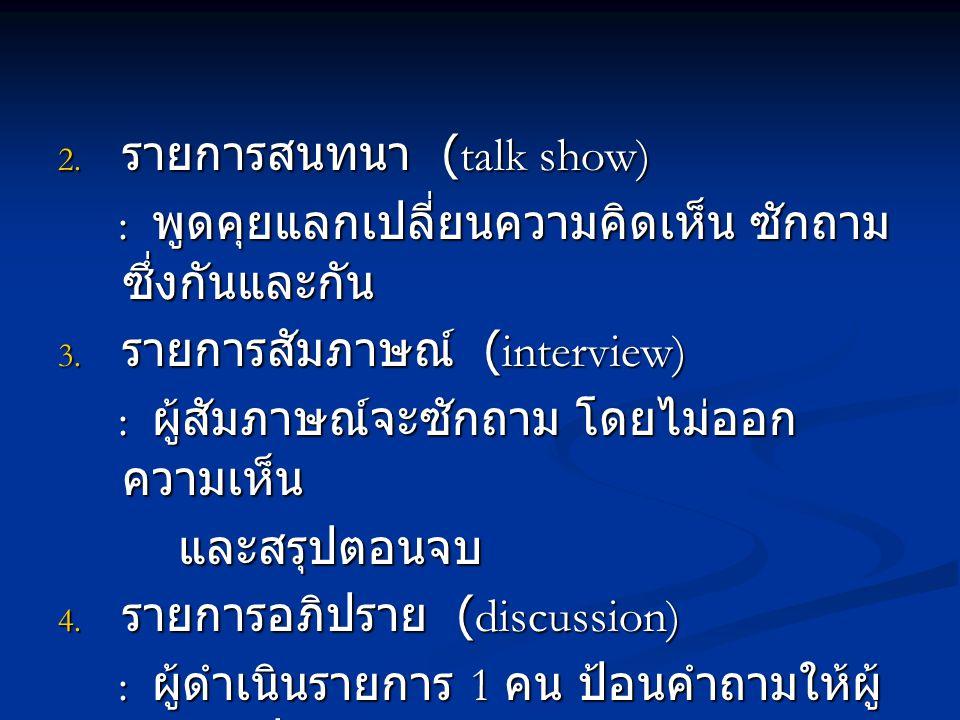 รายการสนทนา (talk show)