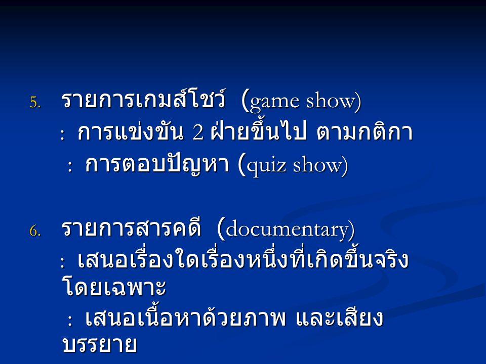 รายการเกมส์โชว์ (game show)