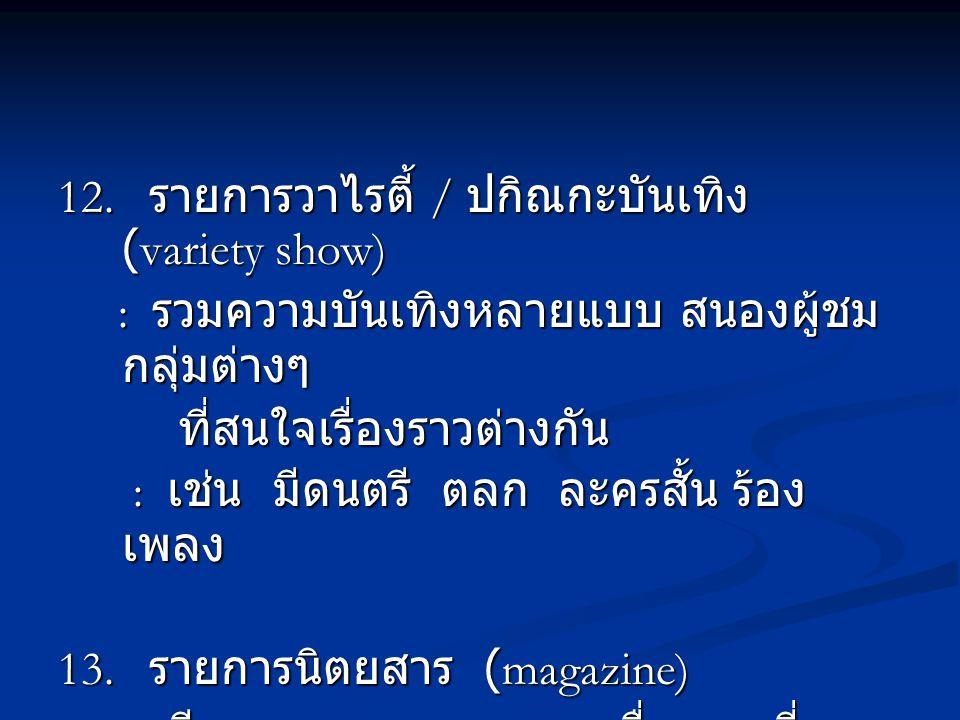 12. รายการวาไรตี้ / ปกิณกะบันเทิง (variety show)
