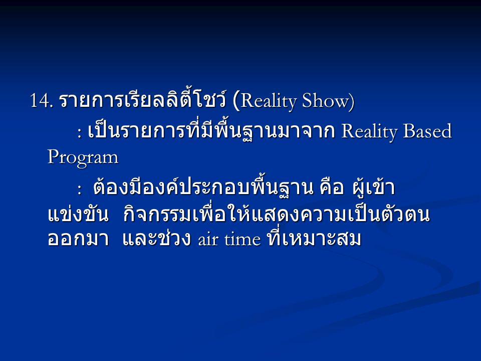 14. รายการเรียลลิตี้โชว์ (Reality Show)