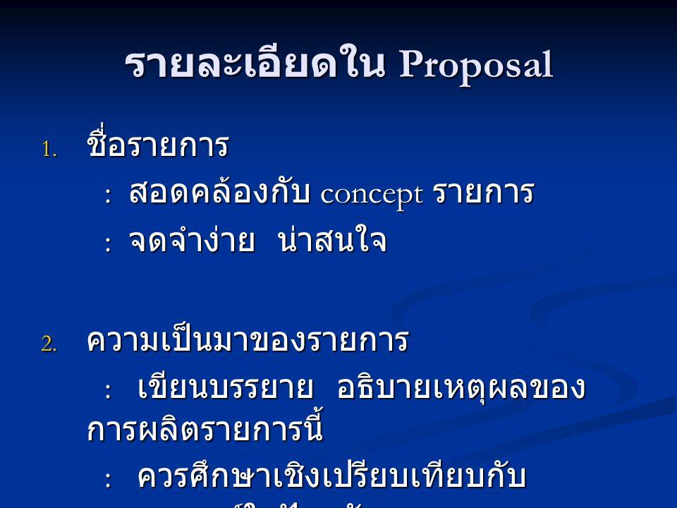 รายละเอียดใน Proposal