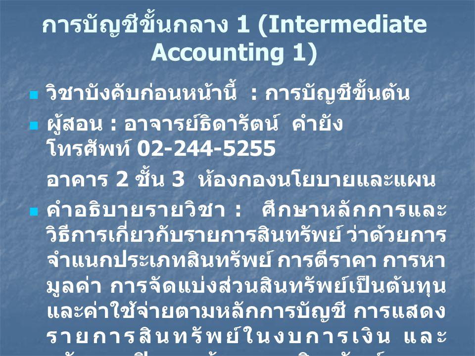 การบัญชีขั้นกลาง 1 (Intermediate Accounting 1)