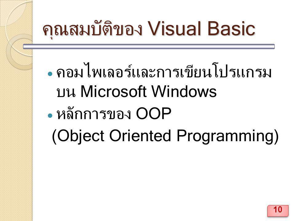 คุณสมบัติของ Visual Basic
