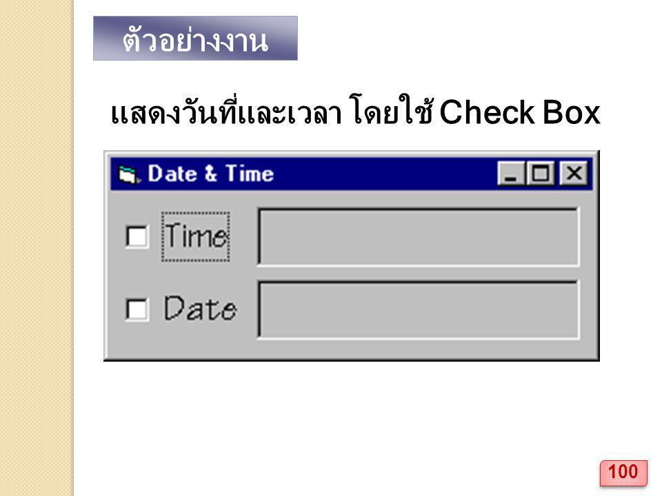 ตัวอย่างงาน แสดงวันที่และเวลา โดยใช้ Check Box