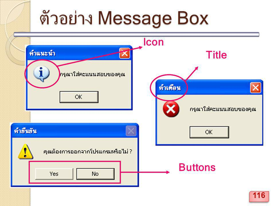 ตัวอย่าง Message Box Icon Title Buttons