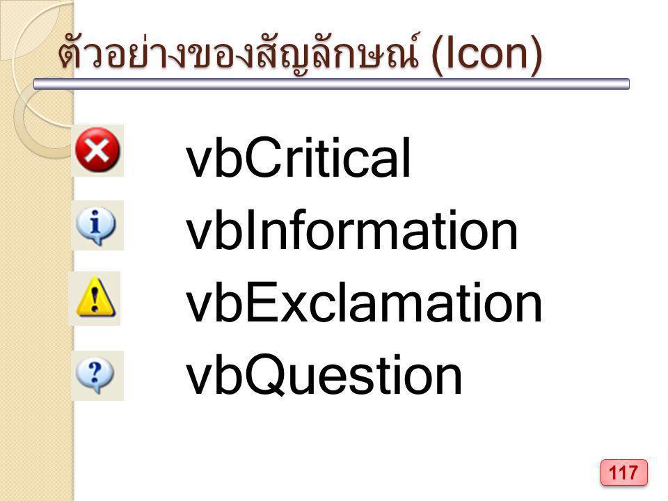 ตัวอย่างของสัญลักษณ์ (Icon)