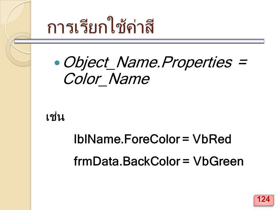 การเรียกใช้ค่าสี Object_Name.Properties = Color_Name เช่น