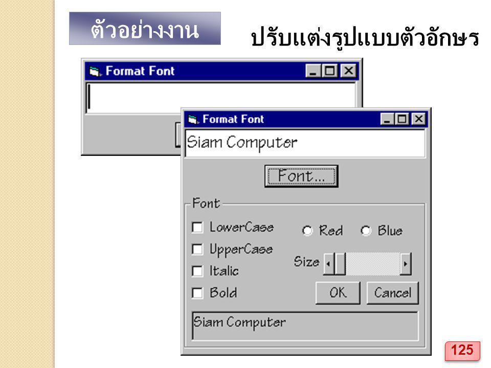 ตัวอย่างงาน ปรับแต่งรูปแบบตัวอักษร