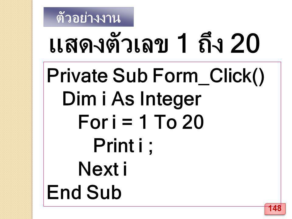 แสดงตัวเลข 1 ถึง 20 Private Sub Form_Click() Dim i As Integer