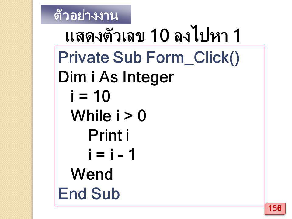 แสดงตัวเลข 10 ลงไปหา 1 Private Sub Form_Click() Dim i As Integer