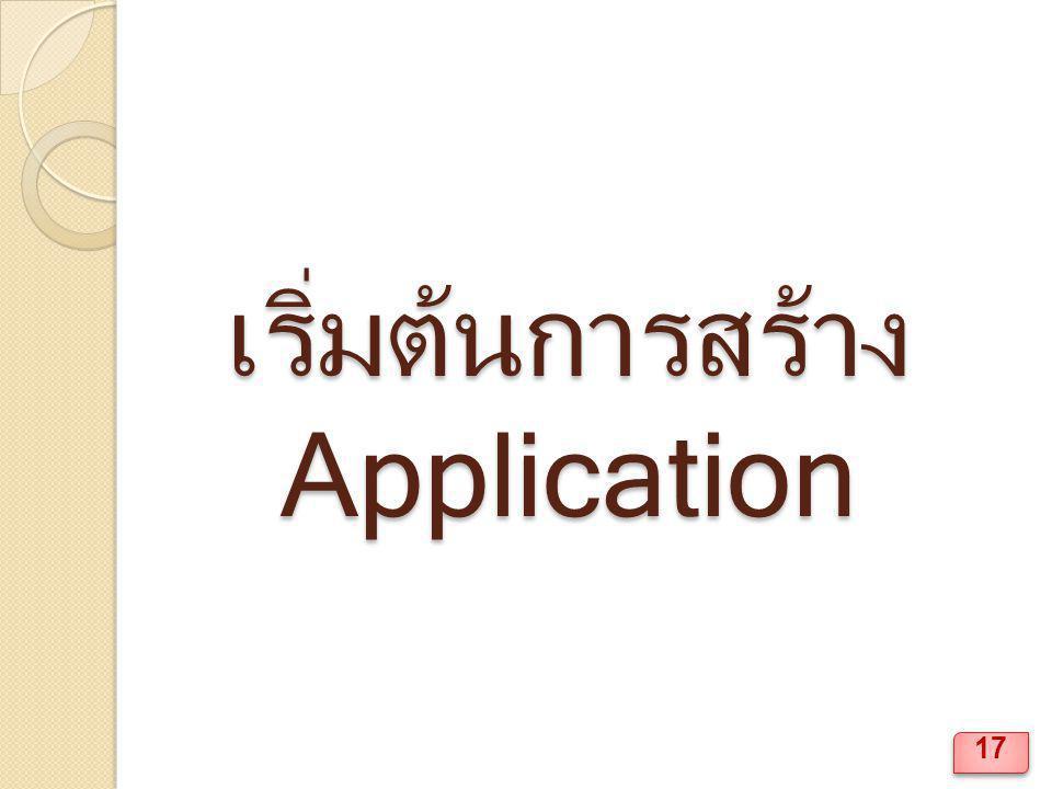 เริ่มต้นการสร้าง Application