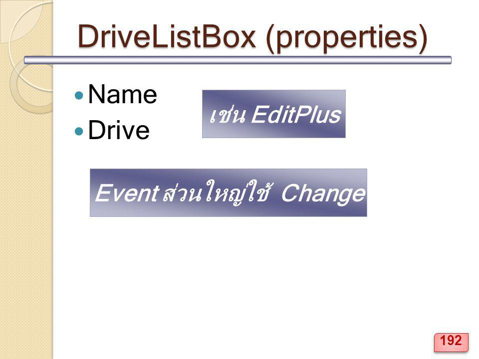 DriveListBox (properties)