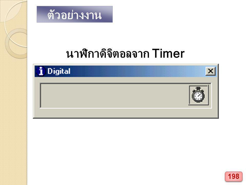 นาฬิกาดิจิตอลจาก Timer