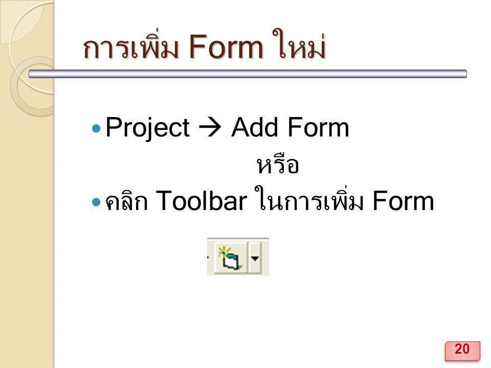 การเพิ่ม Form ใหม่ Project  Add Form หรือ